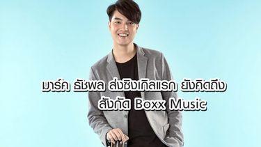 มาร์ค ธัชพล จากนักร้องคัฟเวอร์ สู่นักร้องจริง ส่งซิงเกิ้ลแรก ยังคิดถึง สังกัด Boxx Music