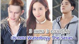 พีท พล พิกเล็ท วิคเตอร์ ตัวแทน 3 ความรู้สึก 3 เพลง ประกอบ Waterboyy The Series