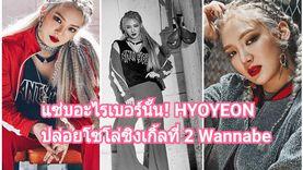 แซ่บอะไรเบอร์นั้น! HYOYEON วง Girls' Generation ปล่อยโซโล่ซิงเกิ้ลที่ 2 Wannabe ร้องเต้นเผ็ชลืม!
