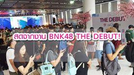 สดจากงาน BNK48 THE DEBUT! เหล่าโอตะรอเจอสาว ๆ คับคั่ง!