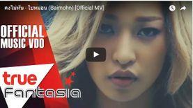 คงไม่ทัน - ใบหม่อน (Baimohn) [Official MV]