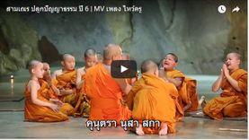 เพลง ไหว้ครู - สามเณร ปลูกปัญญาธรรม ปี 6