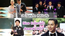 ประโยคเด็ด ศิลปินดัง บนเวที Nine Entertain Awards 2017