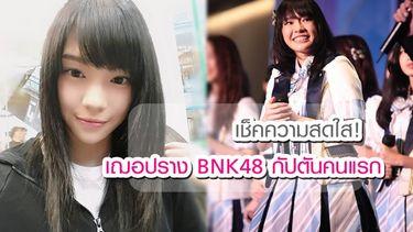 ส่องความน่ารัก! เฌอปราง BNK48 กัปตันคนแรก สดใสและมีความผู้นำสูงมาก!