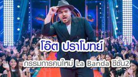 แซ่บแน่! โอ๊ต ปราโมทย์ กรรมการคนใหม่ La Banda Thailand แซ่บ X 2