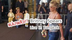 แม่บริท มาแล้ว!! บริทนีย์ สเปียส์ ถึงไทย สื่อ-แฟนเพลง ต้อนรับอบอุ่น
