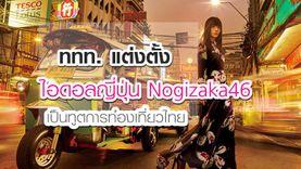 ไอเดียดี! ททท. เลือก Nogizaka46 ไอดอลญี่ปุ่น เป็นทูตการท่องเที่ยวไทย