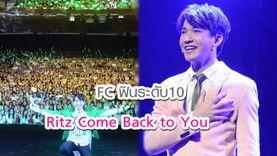 FC ฟินระดับ10 ริท จัดเต็มคอนเสิร์ต Ritz Come Back to You