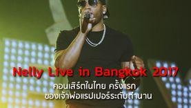 สาวกฮิปฮอป ยกนิ้ว NELLY LIVE IN BANGKOK 2017 มันส์ขั้นสุด