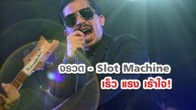 ซิงเกิ้ลใหม่ Slot Machine เพลง จรวด เร็ว แรง เร้าใจ!