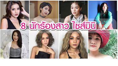 8 นักร้องสาว ไซส์มินิ กับความสามารถเกินตัว