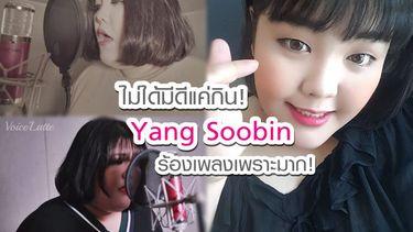 ไม่ได้มีดีแค่กิน! Yang Soobin เซเลปสายกิน ร้องเพลงเพราะมาก!