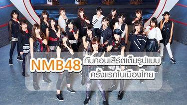 เตรียมตัวให้พร้อม! NMB48 กับคอนเสิร์ตเต็มรูปแบบครั้งแรกในเมืองไทย 14 สิงหาคมนี้