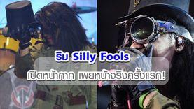 ริม นักร้องนำคนใหม่ Silly Fools เปิดเผยโฉมหน้าจริง ภายใต้หน้ากากครั้งแรก!