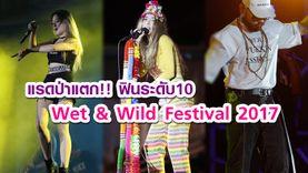 Wet & Wild Festival 2017 จัดเต็มยันตลอดคืน! กองทัพศิลปินกว่า 20 ชีวิต ฟินระดับ10