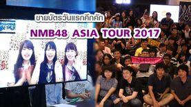 ขายบัตรวันแรกคึกคัก 3สาว NMB48 จัดไลฟ์สดจากญี่ปุ่น เอาใจแฟนเพลงตัวจริง