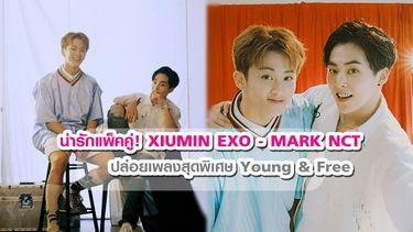 น่ารักแพ็คคู่! XIUMIN EXO - MARK NCT ปล่อยเพลงสุดพิเศษ Young & Free