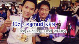 นักร้องไทยดังไกลระดับโลก! โน๊ต - ครูกานต์ KPN คว้า 24เหรียญ บนเวที WCOPA