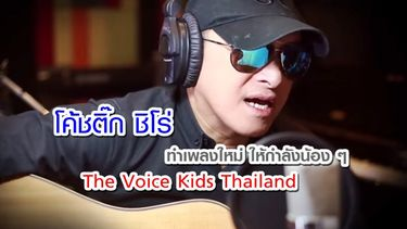 ติ๊ก ชีโร่ ทำซึ้ง ส่งเพลงใหม่ แค่ 5 นาที ให้กำลังใจน้อง ๆ The Voice Kidsทุกคน