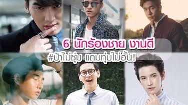 6 นักร้องชาย งานดี ป้าไม่ซุ่ม แถมทุ่มไม่อั้น!