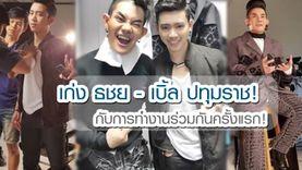 เก่ง ธชย- เบิ้ล ปทุมราช อาร์สยาม เมื่อศิลปินหัวใจไทย 2 คนมาร่วมงานกันครั้งแรก!
