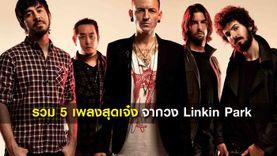 รวม 5 เพลงสุดเจ๋งจาก Linkin Park รำลึกถึง Chester Bennington