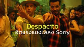 Despacito เพลงสเปนสุดตื๊ด ฮิตแรง แซง จัสติน บีเบอร์