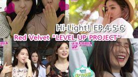 ไฮไลท์ Red Velvet LEVEL UP PROJECT สัปดาห์ที่2 กับความสนุก สุข ฮา เกินบรรยาย