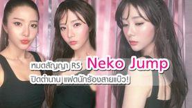 ปิดตำนาน Neko Jump แฝดนักร้องสาวแบ๊ว เนย แจม หมดสัญญา RS