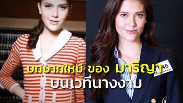 จากนักร้อง สู่บทบาทใหม่ ของ มารีญา ลินน์บนเวทีนางงาม Miss Universe Thailand 2017