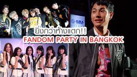 แฟนด้อมพร้อมมั้ย! พบ iKON เป๊ก ผลิตโชค BNK48 ใน FANDOM PARTY IN BANGKOK งานนี้ ยิ่งกว่าห้างแตกแน่!