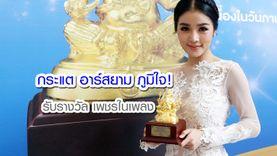 กระแต อาร์สยาม สุดภูมิใจ! รับรางวัล เพชรในเพลง ศิลปินที่ใช้ภาษาไทยถูกต้อง