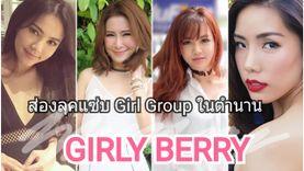 ส่องลุคแซ่บ! 4 สาว Girly Berry เกิร์ลกรุ๊ป ในตำนาน