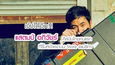 เจ๋งได้อีก!! แสตมป์ อภิวัชร์ ศิลปินไทยคนแรก ที่ขึ้นหน้าแรกบน iTunes Store อเมริกา