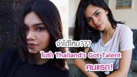 โตเป็นสาวสวยเต็มตัว! ไมร่า มณีภัสสร Thailands Got Talent คนแรก