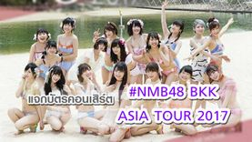 กิจกรรรมแจกบัตรคอนเสิร์ต NMB48 BKK ASIA TOUR 2017