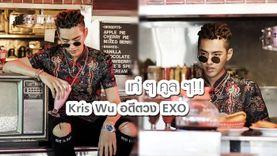 เท่ ๆ คูล ๆ!! Kris Wu อดีตวง EXO โซโล่เพลงใหม่ 6