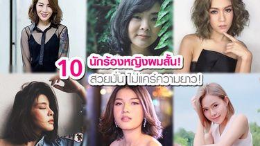 14 ทรงผม นักร้องหญิงผมสั้น! สวยมั่น ไม่แคร์ความยาว!