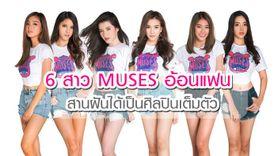 6 สาว MUSES อ้อนแฟน ร่วมเชียร์ สานฝันได้เป็นศิลปินเต็มตัว