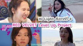 ไฮไลท์ สัปดาห์ที่ 4 Red Velvet LEVEL UP PROJECT ดินเนอร์ดีเวอร์! กับภารกิจเที่ยวเอง!