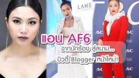 แอน AF6 จากนักร้อง สู่สนาม Beauty Blogger หน้าใหม่!