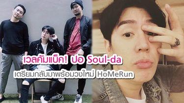 เวลคัมแบ็ค! ปอ Soul-da กลับมาพร้อม ฟอร์มวงใหม่ HoMeRun