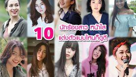 10 นักร้องสาว หน้าใส แต่งตัวแบบไหนก็ดูดี