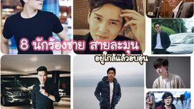 8 นักร้องชาย สายละมุน อยู่ใกล้แล้ว อบอุ่นหัวใจ