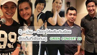 บุกห้องซ้อม ปุ๊ ปาน ป๊อด ฟิตเกินร้อย Green Concert 20 ชวน ติ๊นา แอม แสตมป์ ซ้อมจัดหนัก!