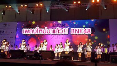 โอตะชอบมั้ย!! เพลงใหม่ ประจำวง BNK48 พาเที่ยวทั่วกรุง พาชิมเมนูอร่อย ไปอีก!!