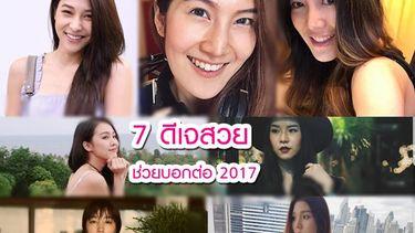 7 ดีเจสวย ช่วยบอกต่อ 2017 เสียงน่าฟัง หน้าตาน่ามอง!