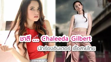 ชาลี ชาลีดา สาวใสวัย 16 นักร้องอินเตอร์ เชื้อสายไทย! กับความสามารถเกินตัว (คลิป)