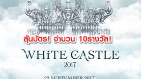 TrueID Music ชวนลุ้นบัตร งาน WHITE CASTLE เทศกาลดนตรี Progressive House ที่ใหญ่สุดของปี!