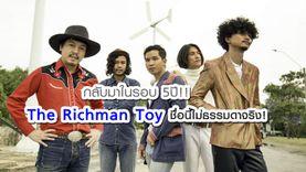 กลับมาในรอบ 5ปี!! The Richman Toy ชื่อนี้ไม่ธรรมดาจริง!